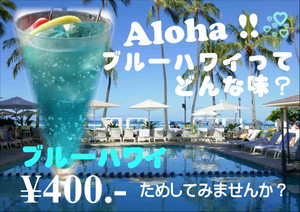Blue_hawaii